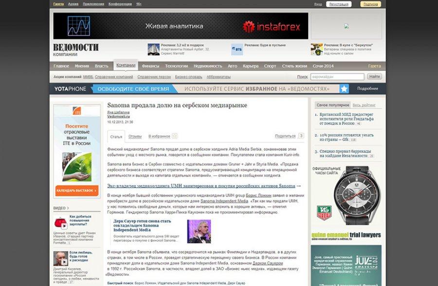 vedomosti-sanoma-printscreen-vedomosti-1386753119-410775