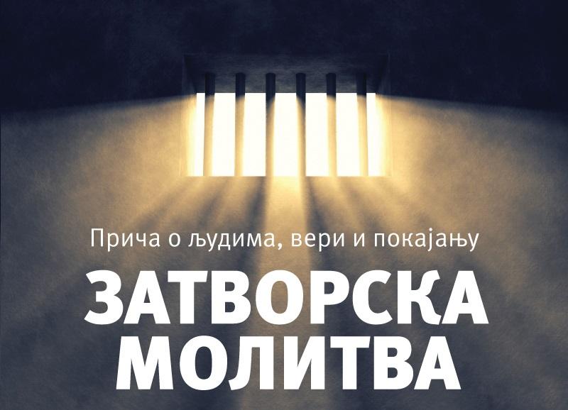 zatvorska-molitva_web (3)