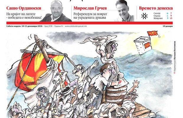Adria Media predstavila svetski dizajn najtiražnijeg makedonskog dnevnika Sloboden Pečat